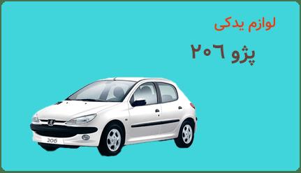 قیمت و فروش لوازم یدکی و قطعات خودروی 206