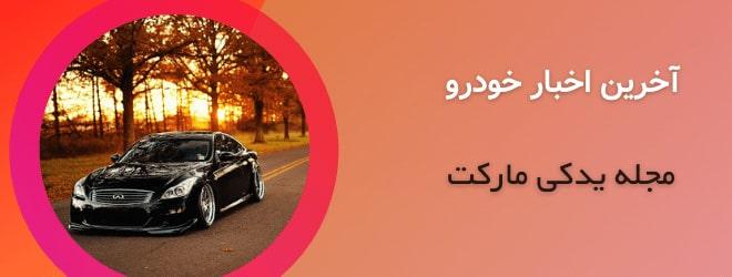اخبار روز خودرو و لوازم یدکی در یدکی مارکت